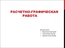 РГР на заказ сопромат в Оренбурге